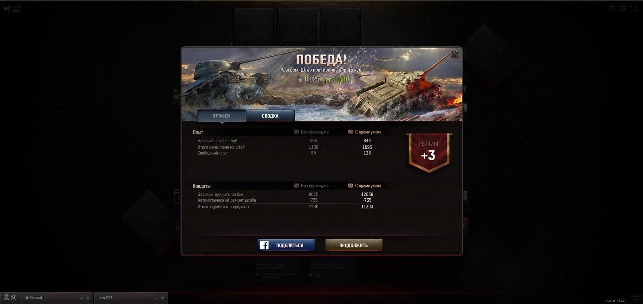 World of Tanks: Generals