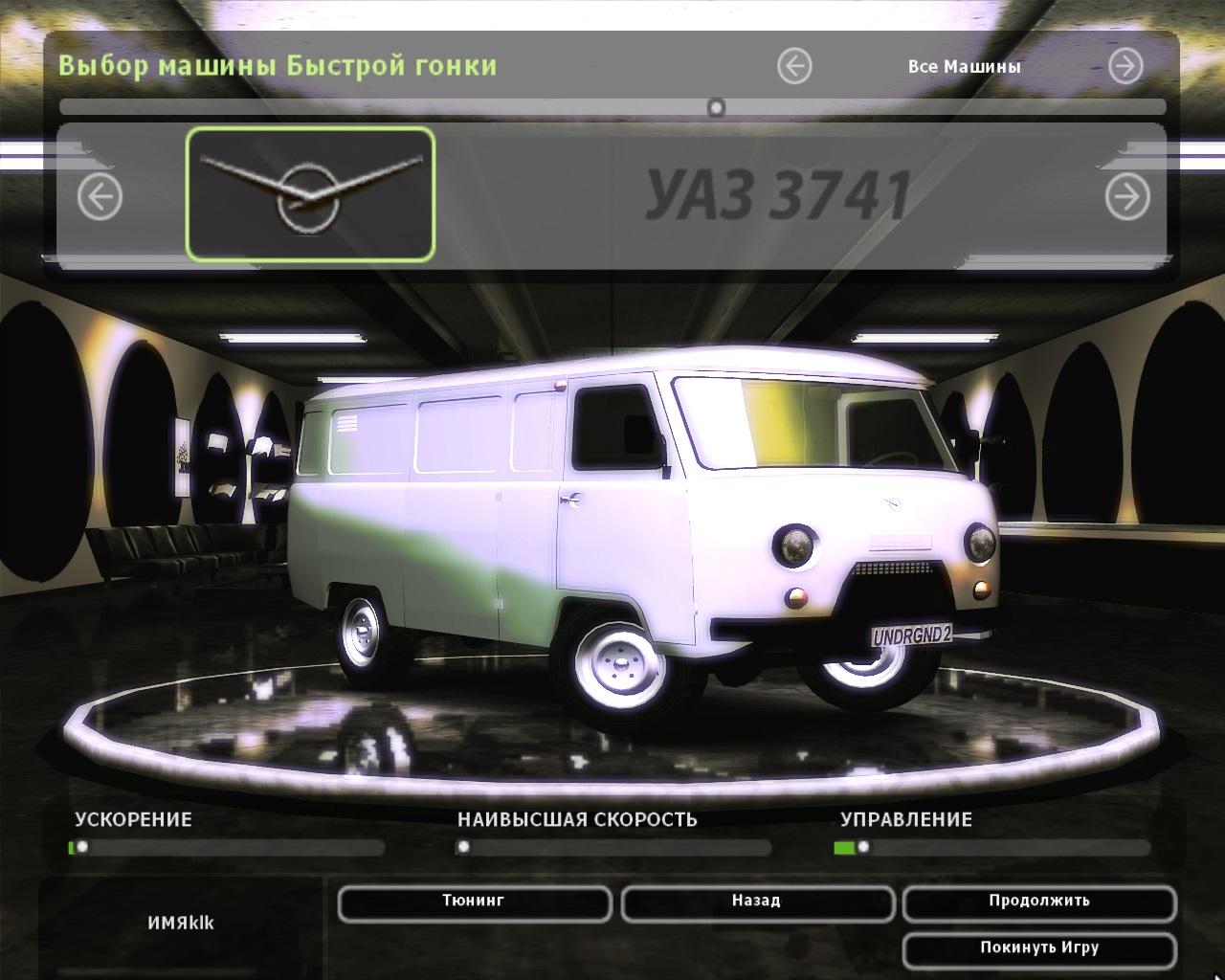 ГТА сан андреас с русскими машинами