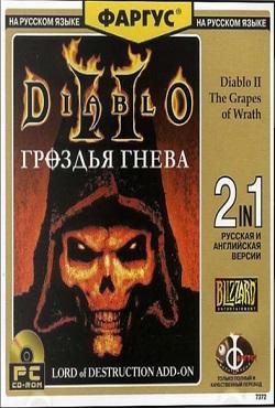 Diablo 2 resurrection скачать торрент бесплатно