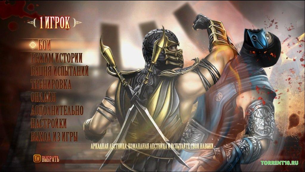 Mortal kombat 9 скачать торрент бесплатно на компьютер.