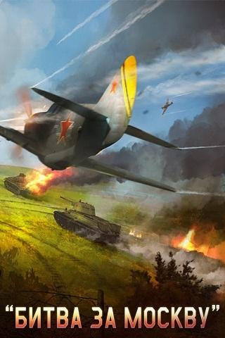 Ил-2 Штурмовик: Битва за Москву