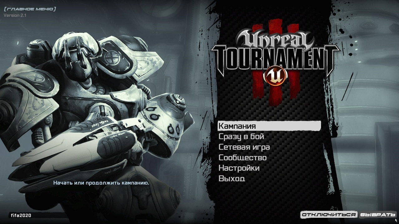 скачать unreal engine 3 на русском