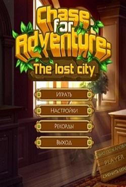 Погоня за приключениями. Потерянный город