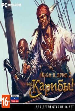 Огнем и мечом 2: На Карибы!