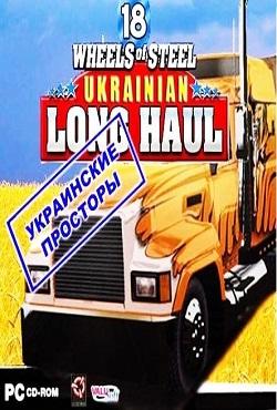 18 Стальных колес: Украинские просторы