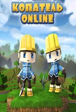 Копатель онлайн