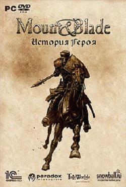 Mount and Blade: История Героя