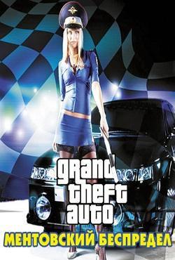 GTA Vice City: Ментовский Беспредел