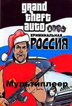 ГТА: Криминальная Россия Самп Мультиплеер