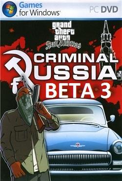 ГТА Криминальная Россия Бета 3