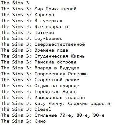 Симс 3 Все дополнения