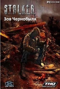 Сталкер Зов Чернобыля