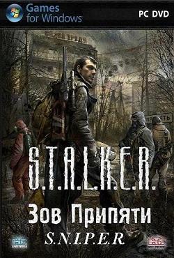 Сталкер Зов Припяти Снайпер