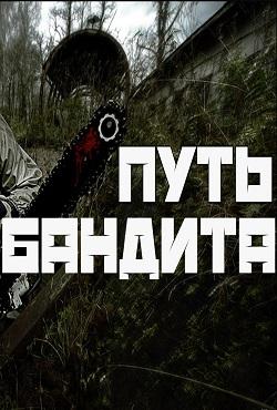 Сталкер Путь бандита