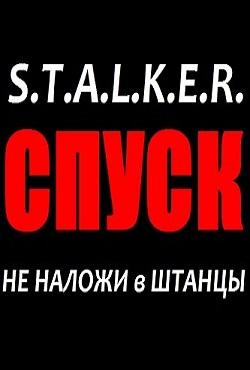 Сталкер Спуск