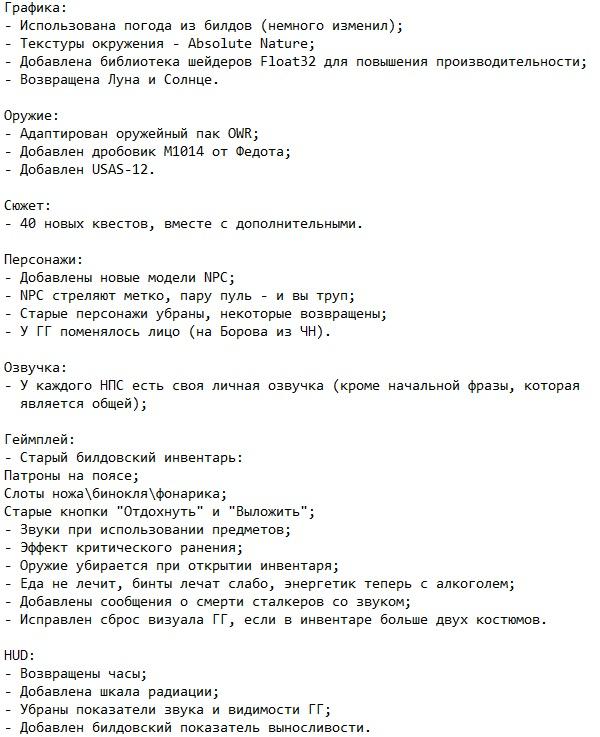 Сталкер История Борова