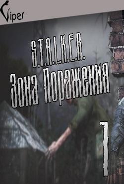 Сталкер Зона поражения 1