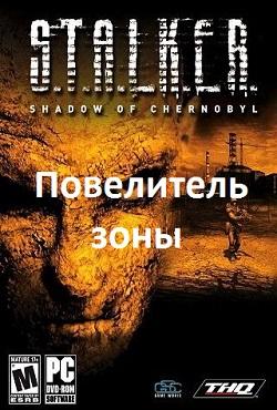 Сталкер Тень Чернобыля Повелитель зоны