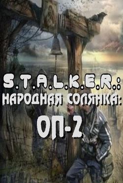 Сталкер Народная солянка ОП 2