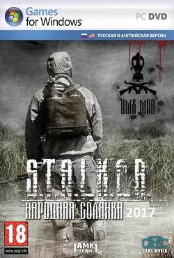 Сталкер Народная Солянка 2016 - 2017