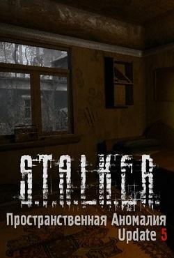 Сталкер Пространственная аномалия Update 5