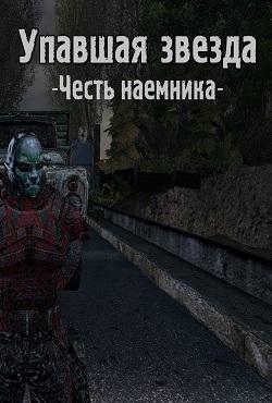 Сталкер Упавшая звезда Честь наемника