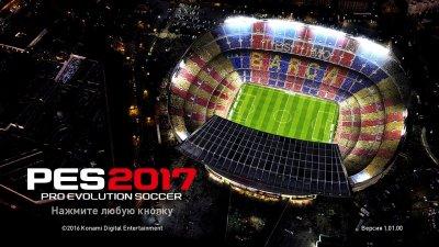 PES 2017 RePack Механики