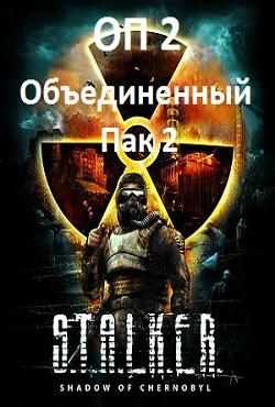 Сталкер ОП 2.1