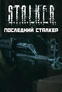 Сталкер Последний Сталкер