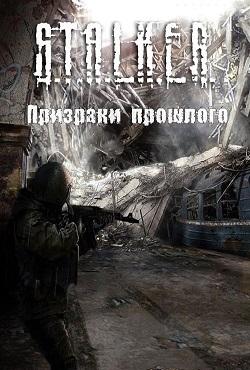 Сталкер Призраки прошлого