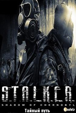 Сталкер Тайный путь