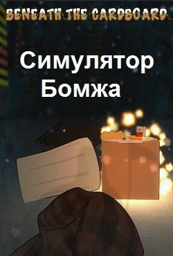 Beneath the Cardboards (Симулятор бомжа)