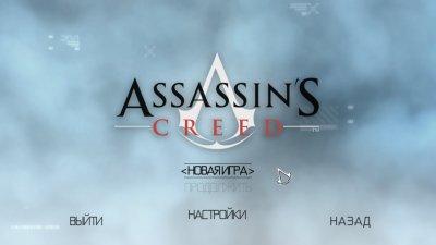 Assassins Creed Антология Все части