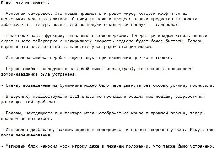 Майнкрафт 1.11.1