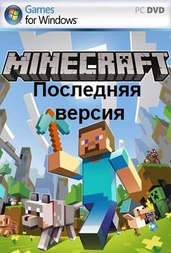 Майнкрафт последняя версия на русском