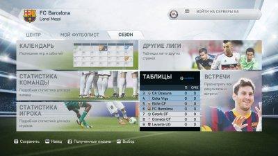 ФИФА 14
