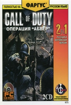Call of Duty Операция Абвер