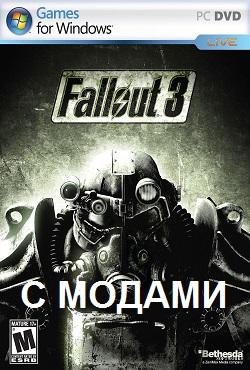 Fallout 3 с модами