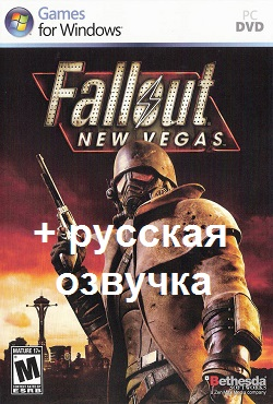 Fallout New Vegas русская озвучка