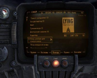 Fallout New Vegas Механики