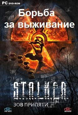 Сталкер Борьба за выживание