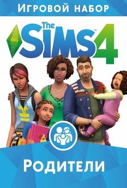 Симс 4 Родители