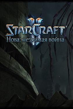 StarCraft 2 Нова Незримая война