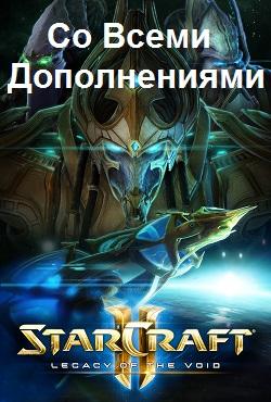 StarCraft 2 со всеми дополнениями