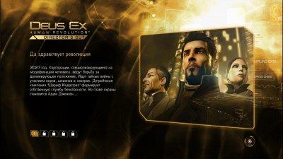 Deus Ex Human Revolution Механики