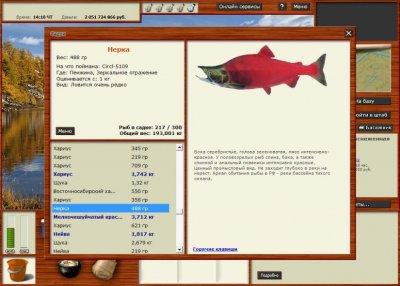 русская рыбалка торрент
