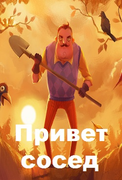 Привет Сосед на русском