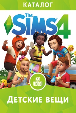 Симс 4 Детские Вещи