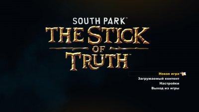 Южный Парк Палка истины