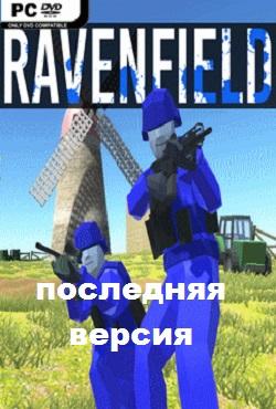 Ravenfield Последняя версия 2019